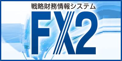 宝塚市・伊丹市の税理士事務所では会計ソフトFX2を使っています